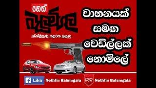 Balumgala - වාහනයක් සමග වෙඩිල්ලක් නොමිලේ - 28th August 2017