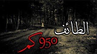 قصص جن : الطائف 950كم !!! (واقعيه)