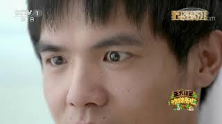 [正大综艺·动物来啦]猫能够长时间不眨眼睛的原因是?  CCTV
