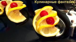 3 САМЫХ ПРОСТЫХ СПОСОБА НАРЕЗАТЬ ЛИМОН! КАРВИНГ! Украшения из фруктов!