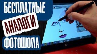 Бесплатные аналоги Фотошопа (ADOBE PHOTOSHOP) -  Растровые графические редакторы
