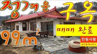 횡성전원주택[매번 222], 횡성전원주택매매, 전통한옥…