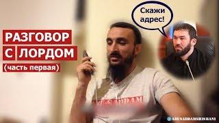 РАЗГОВОР С КАДЫРОВСКИМ ЛОРДОМ | ЧАСТЬ ПЕРВАЯ