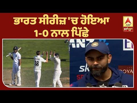 Team India ਦੀ ਹਾਰ ਦਾ ਕੋਹਲੀ ਨੇ ਦੱਸਿਆ ਕਾਰਨ | ABP Sanjha