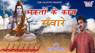 भक्तों के काज सँवारे | भोलेनाथ Latest Bhajan | संजय चौहान | शिव भजन |