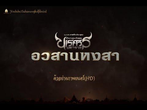 ตำนานสมเด็จพระนเรศวรมหาราช อวสานหงสา (Official Trailer-HD)