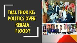 Taal Thok Ke: Politics over Kerala flood? Watch special debate