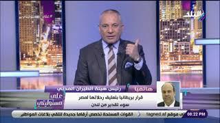 على مسئوليتي - سامح الحفني: مصر ليست لها علاقة بأزمة جماهير الجزائر التي يقف ورائها الطيران الجزائري