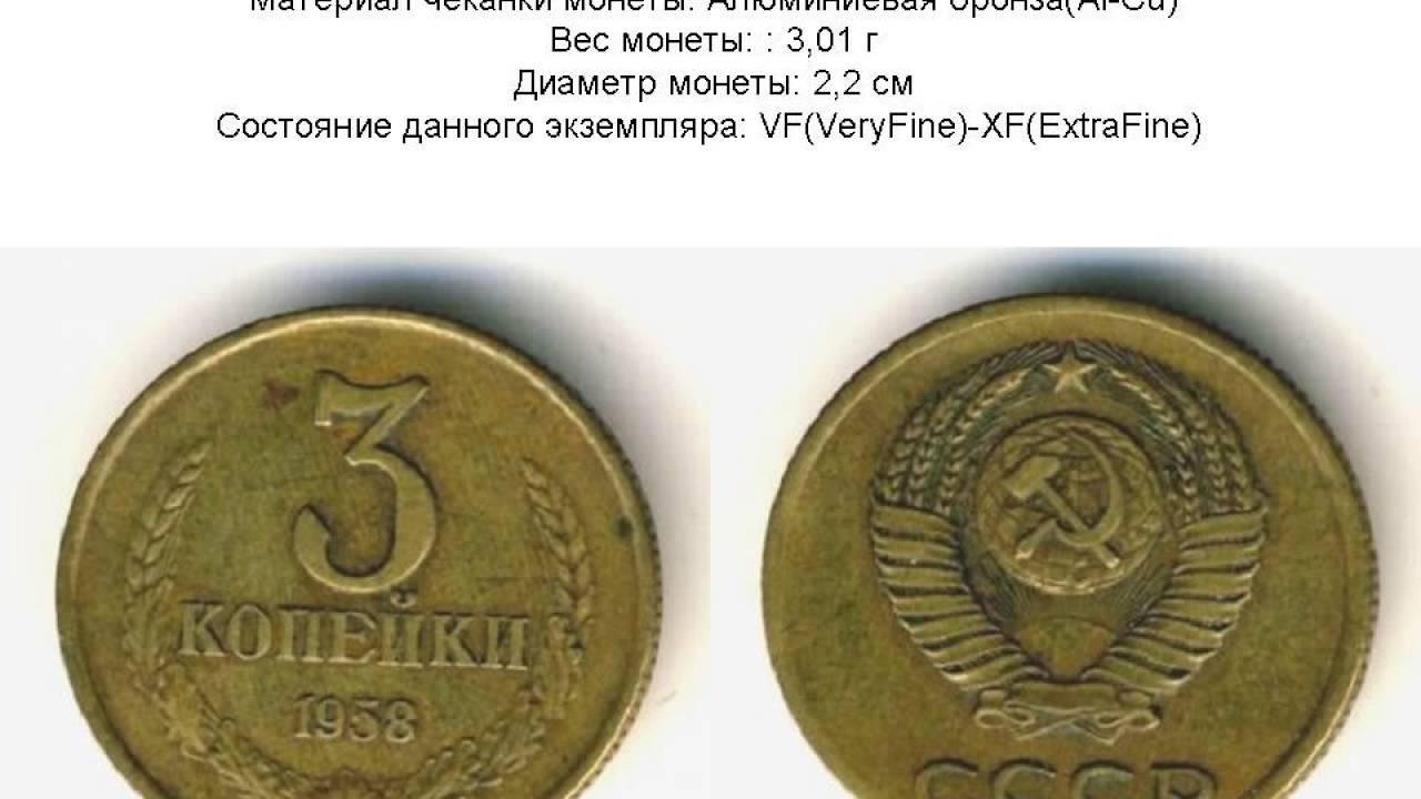 Топ 10 дорогих монет ссср монета 1 копейка 1891 года цена стоимость