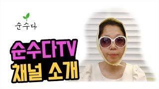 순수다TV 채널 소개 | 홈플러스 문화센터 순천점 유튜…