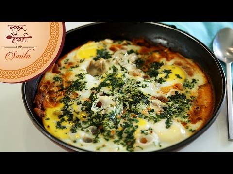 Masala Sunny Side Up | Easy Omelette Recipe | Healthy Breakfast | Ruchkar Mejwani with Smita Deo