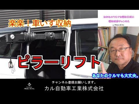 【車いす収納装置】 ピラーリフト