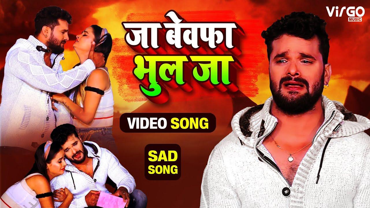 जा बेवफा भूल जा - #Khesari Lal yadav - Ja  Bewafa Bhul Ja - Letest Bhojpuri Sad Song 2021