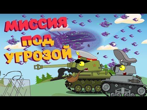 Миссия под угрозой - Мультики про танки