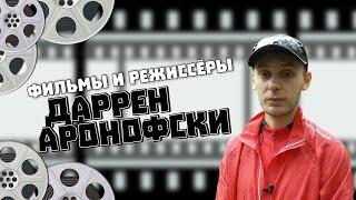 Фильмы и режиссёры. Даррен Аронофски