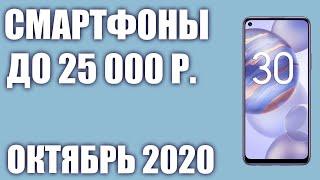 ТОП—7. Лучшие смартфоны до 25000 рублей. Август 2020 года. Рейтинг!