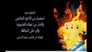 الرد على استفسارات المتابعين والحذر من عملاء الماسونية وشروط المباهله ونبذه عن مفسرالقناه!!!