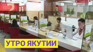 Утро Якутии: Цифровизация в Якутии и переработка мусора. Выпуск от 05.04.21