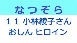 小林綾子さんのタミが、なつに「あなたが東京から来た子ね。色々大変な...