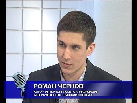Роман Чернов: «Патриотизм не может проявляться в ненависти к другим  странам»
