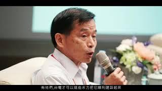 台電文化資產論壇紀錄/商業影片/台灣電力公司合作廠商/活動拍攝/不倒翁映像