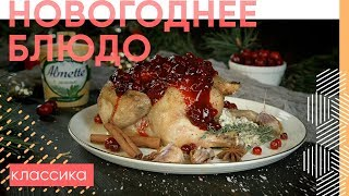 Цыпленок, фаршированный сыром, с клюквенным соусом