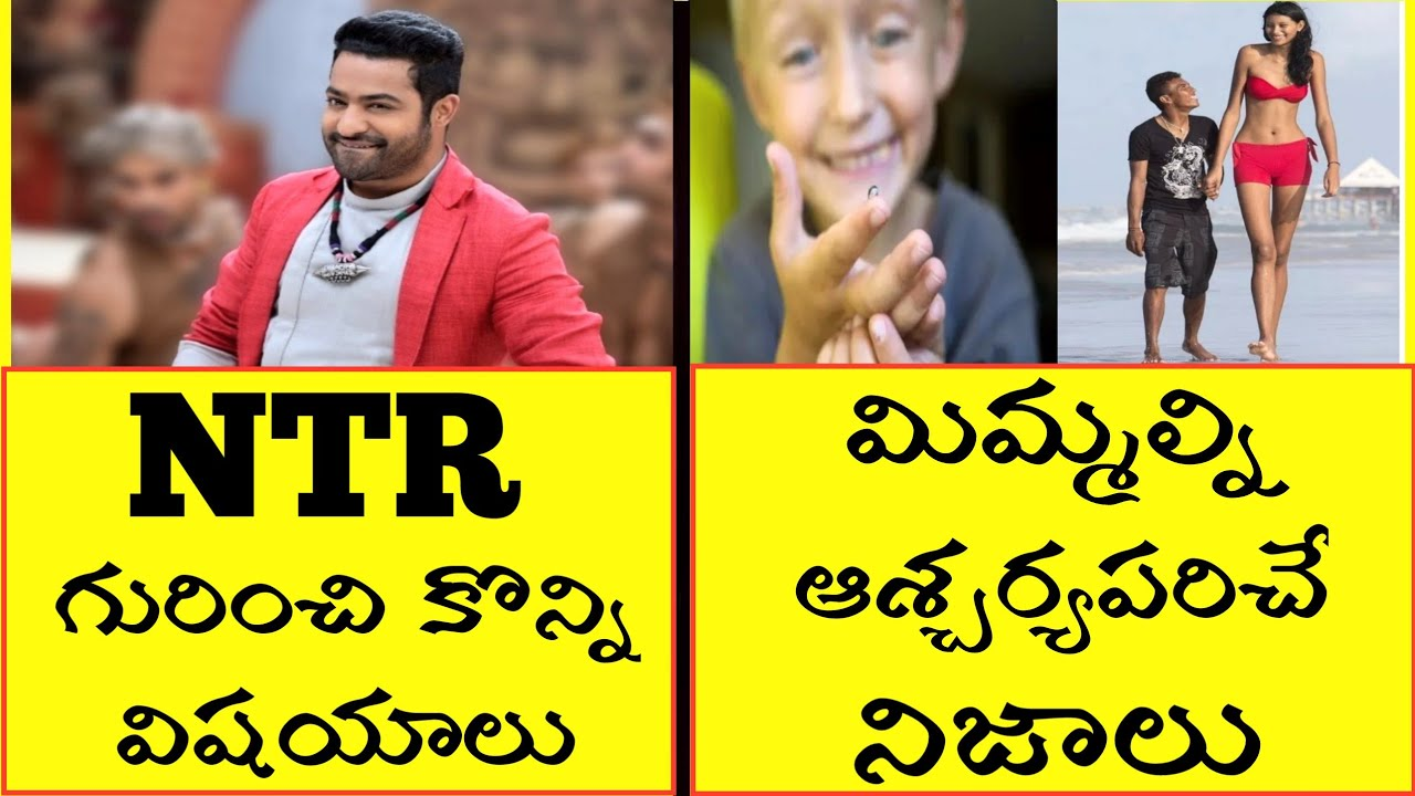 🔝Top 25 Interesting And Unknown Facts in Telugu| NTR |CTC Facts Telugu