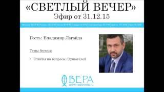 Владимир Легойда на Радио ВЕРА