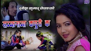 पछिल्लो समयमा आएको उत्कृस्ट लोक गितको भिडियो || New Lok Song Samjhana By Purna kala &Samarpan Ramesh