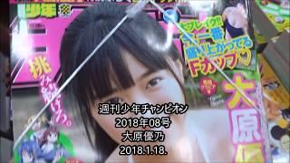 週刊少年チャンピオン2018年08号 大原優乃 シェアOK お気軽に 【映画鑑...