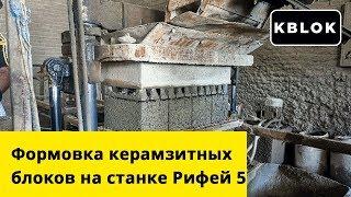видео Формовка блока с керамзитом