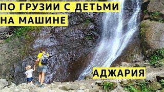Путешествие по Грузии на Машине с Детьми. Аджария. Водопады, Горы, Канатная Дорога