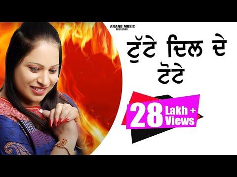 Amrita Virk ll Tutte Dil De Tote ll Anand Music ll New Punjabi Song 2016
