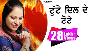 Amrita Virk ll Tutte Dil De Tote ll Anand Music ll New Punjabi Song 2016