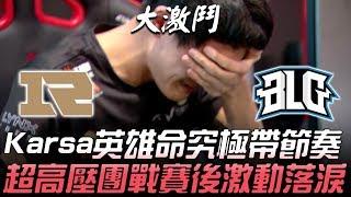 BLG vs RNG Karsa英雄命究極帶節奏 超高壓團戰賽後激動落淚!Game 3   2019 LPL春季賽精華 Highlights