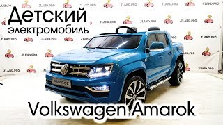 Детский электромобиль Volkswagen Amarok - обзор