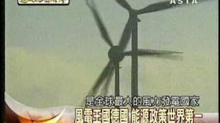 慧眼看兩岸-風力發電