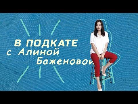 В подкате с Алиной Баженовой. Выпуск-1. Аманбек Маныбеков.