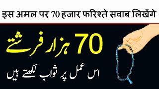 Gambar cover Facts About Darood Sharif | 70 Hazar Ki Dua | Charagh Jannat