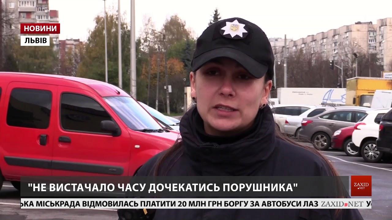 Головні новини Львова за 26 жовтня - YouTube