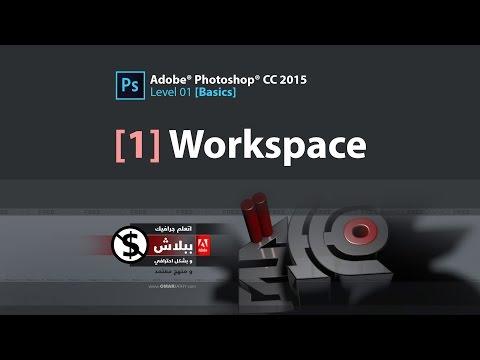 1- WorkSpace واجهة البرنامج