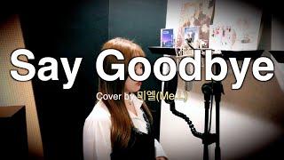 송하예 Say goodbye 커버 (호텔델루나 OST)…