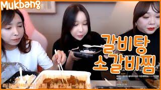 하은이랑 공주랑 소갈비찜 + 갈비탕 토크 먹방 :)