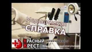 Красный Крест - Ваша медицинская консультация