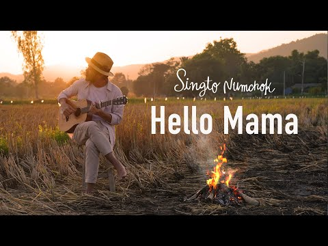 ฟังเพลง - Hello Mama สิงโต นำโชค - YouTube