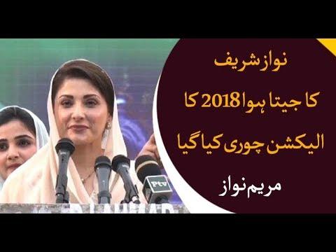 2018 election belongs to Nawaz Sharif but it was stolen: Maryam Nawaz