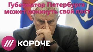 Главные «достижения» Полтавченко: из КГБ в губернаторы
