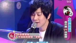 JJ 林俊傑 - 安靜