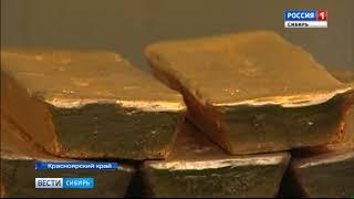 В Красноярском крае осваивают новый способ добычи золота