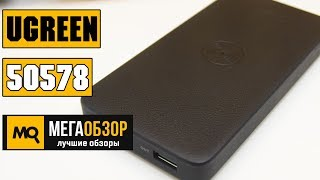 UGREEN 50578 обзор powerbank c Qi